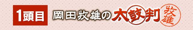 岡田牧雄の太鼓判1頭目