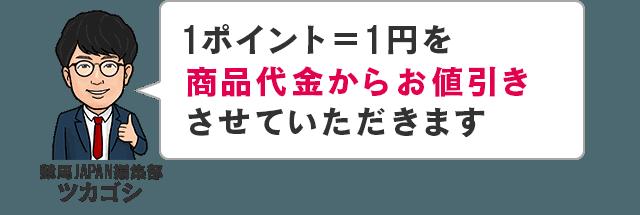 1ポイント=1円