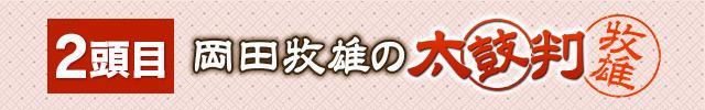 岡田牧雄の太鼓判2頭目