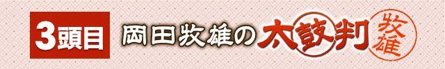 岡田牧雄の太鼓判3頭目