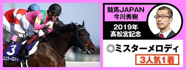 高松宮記念2019