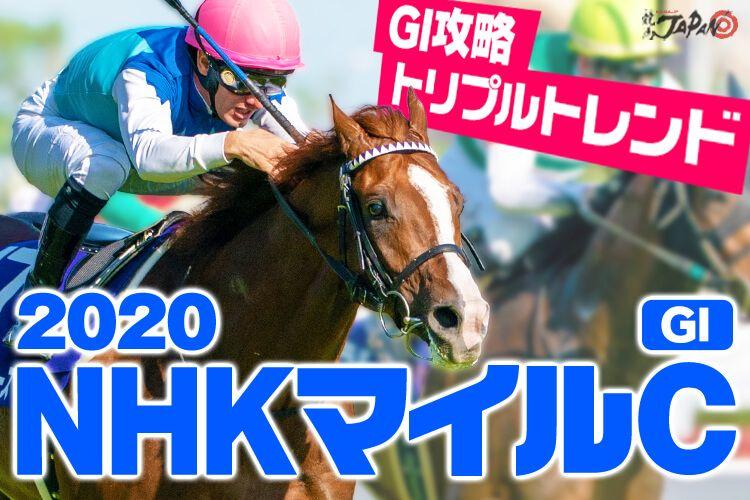 NHKマイルカップ2020予想 前哨戦快勝の無敗馬、完消しでOK! 出走予定馬/予想オッズ
