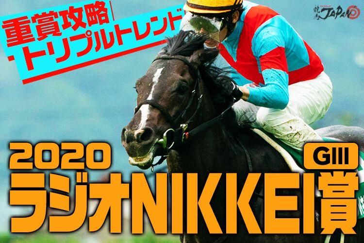 ラジオNIKKEI賞PR