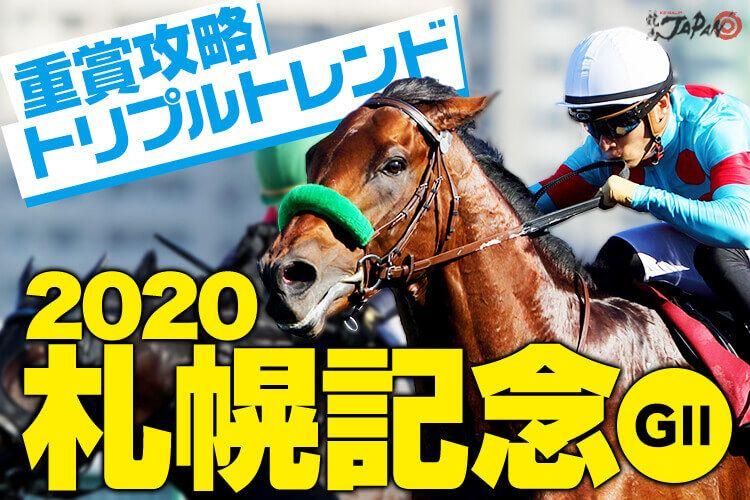 札幌記念2020予想 夏競馬の大一番!複勝率80%を誇る鉄板データに該当するのは!?出走予定馬/予想オッズ