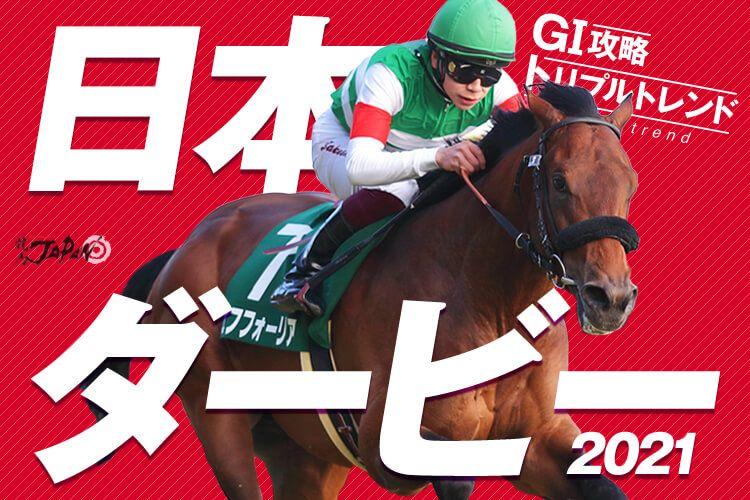 日本ダービー2021予想 3年連続二桁人気が爆走中!実は荒れる日本ダービーを攻略せよ!出走予定馬/予想オッズ