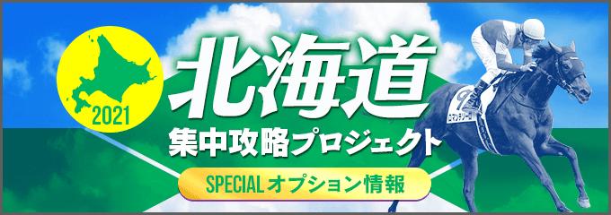北海道集中前略プロジェクト
