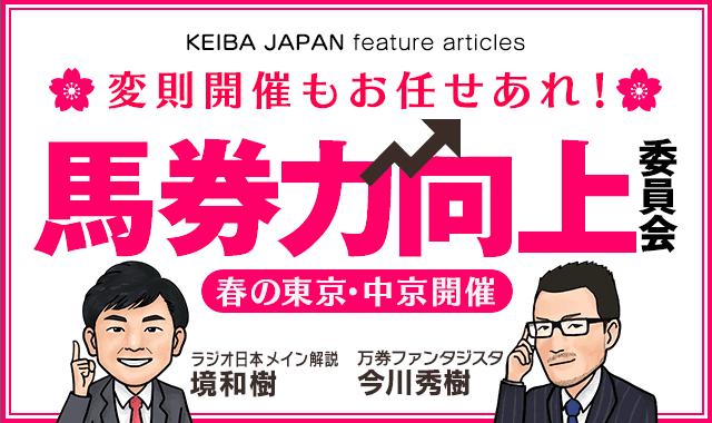 春の東京・中京 馬券力向上委員会