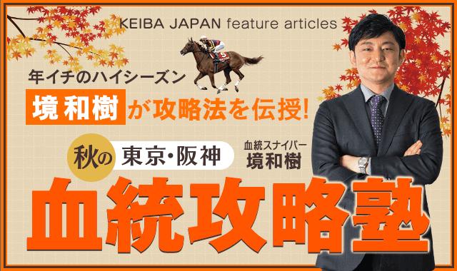 境和樹 秋の東京・阪神 血統攻略塾