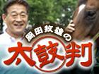 岡田牧雄の太鼓判